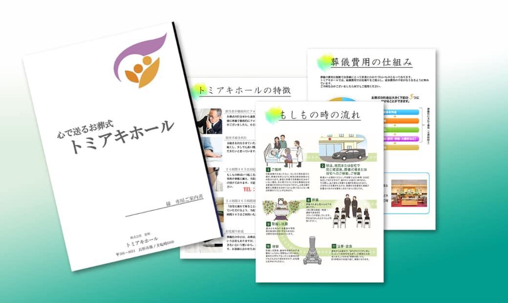 トミアキ資料イメージ